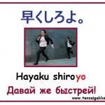 Употребление частицы よ/yo (ё) в японском языке