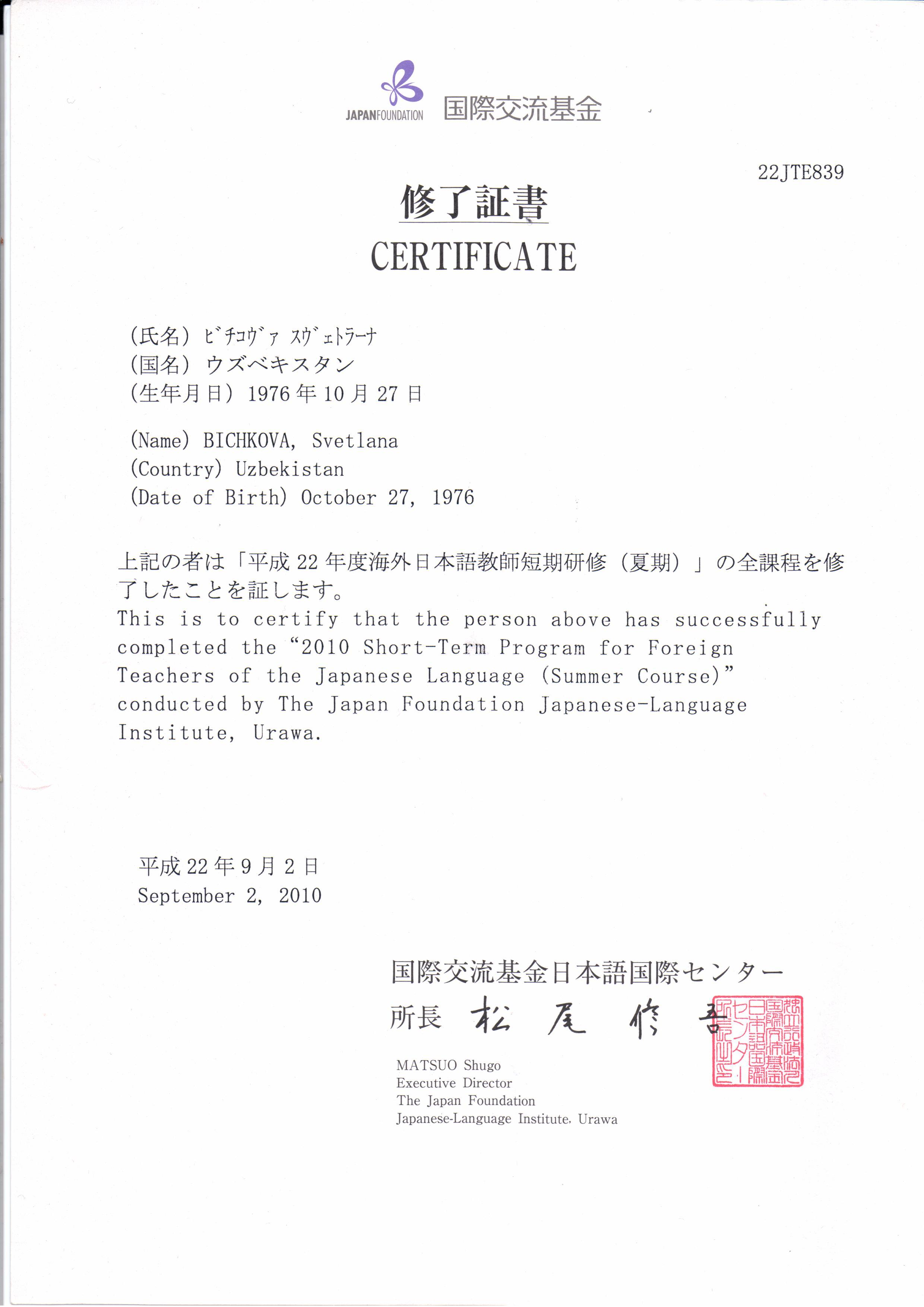 Сертификат Стажировка в Японии 2010 г