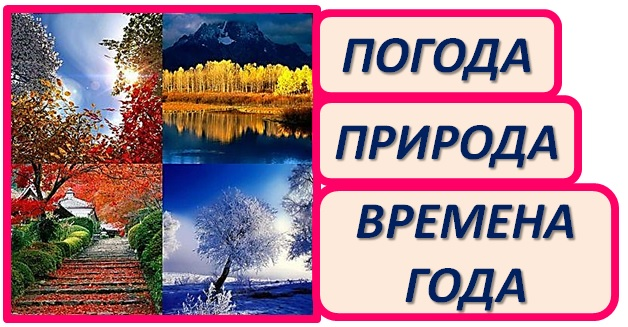 Рубрика Погода Природа Времена года