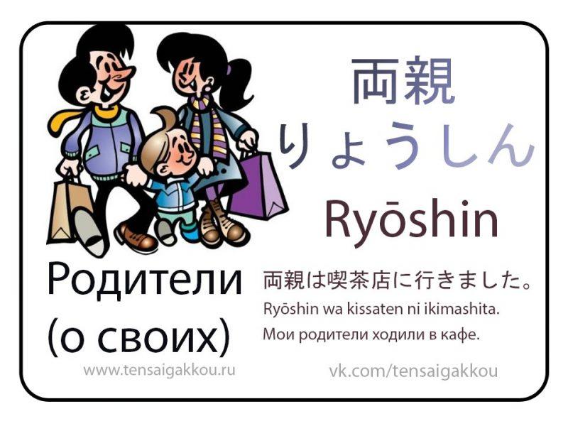 yaponskie-slova
