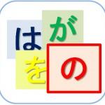 Падежи в японском языке. От простого к сложному. Частица の/no.