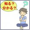 """Употребление глаголов 知る/shiru/ """"знать"""" и 分かる/wakaru/ """"понимать"""""""