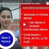 Японский язык. Видеоурок 5, часть 3 - катакана - долгие, удвоенные звуки; сочетания знаков