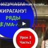 Японский язык. Видеоурок 3, часть 1 - хирагана ma - n
