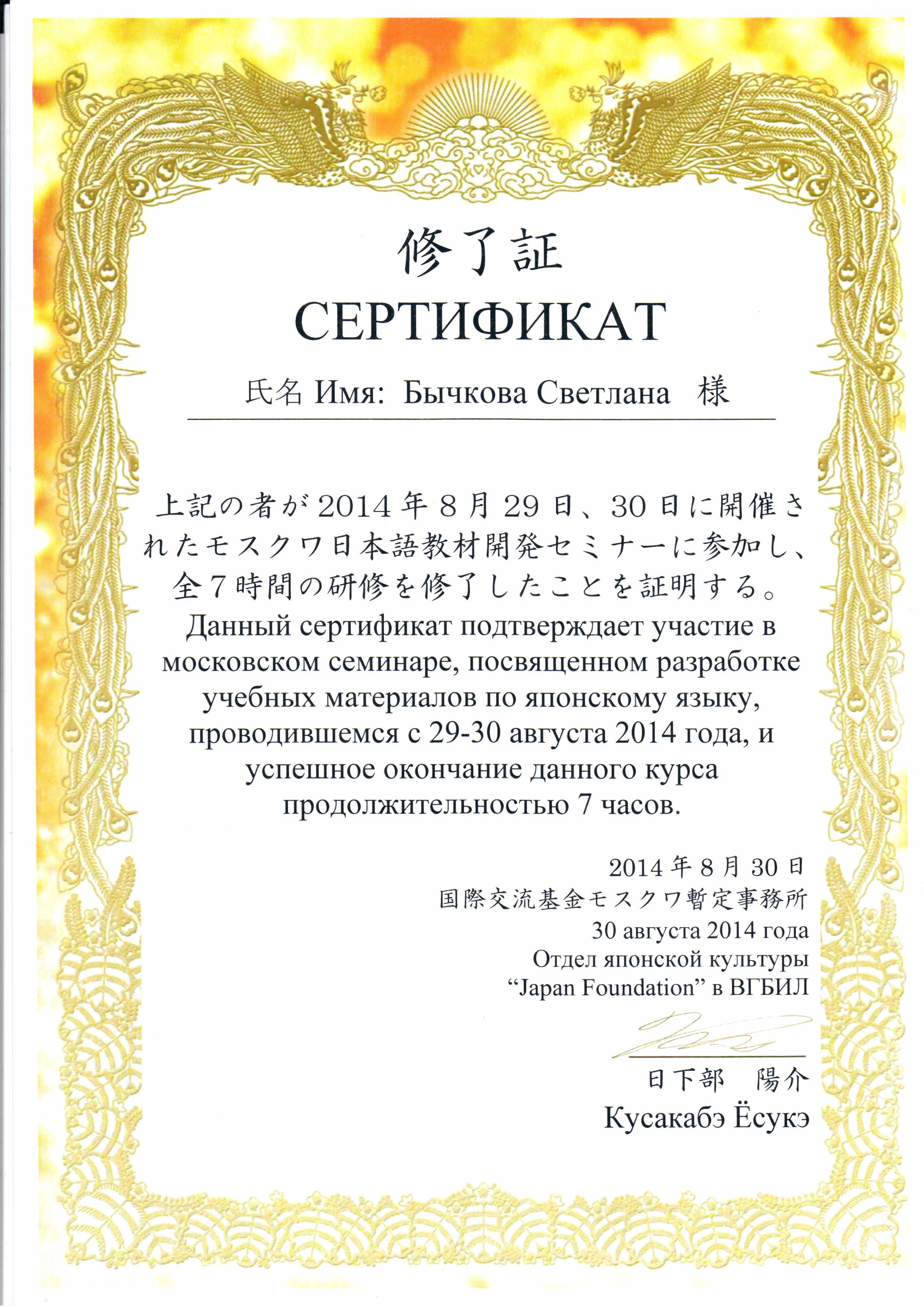 Сертификат Японского Фонда о создании учебных материалов