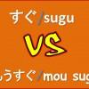 Японский язык. Наречия すぐ/sugu и もうすぐ/ mou sugu в японском языке