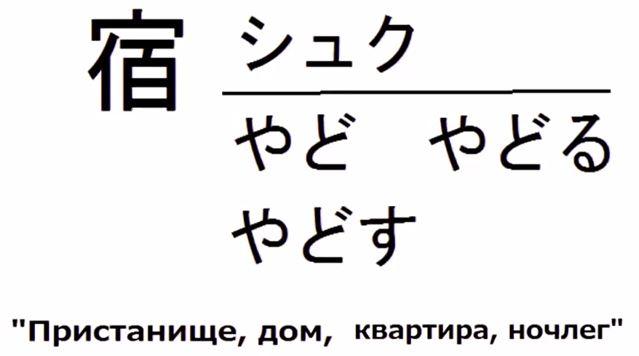 японский иероглиф shuku
