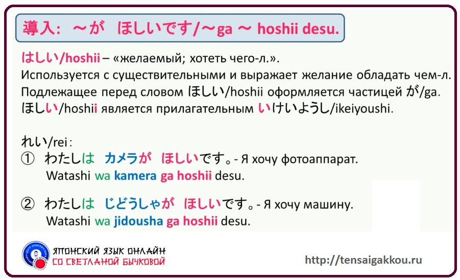 Японский язык Грамматика Я хочу