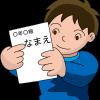 Русские имена на японском языке