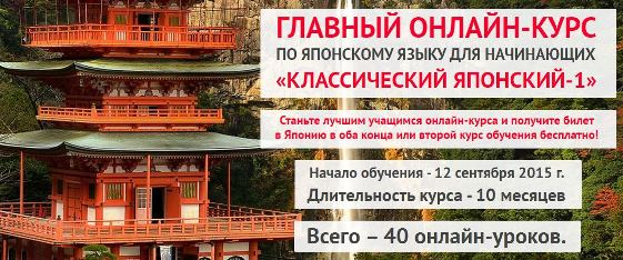 Online-kurs-yaponskogo-yazyka