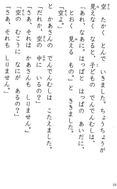 Японская сказка 4