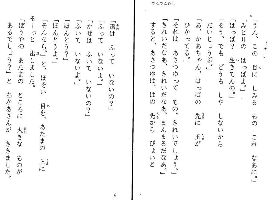 Японская сказка 2