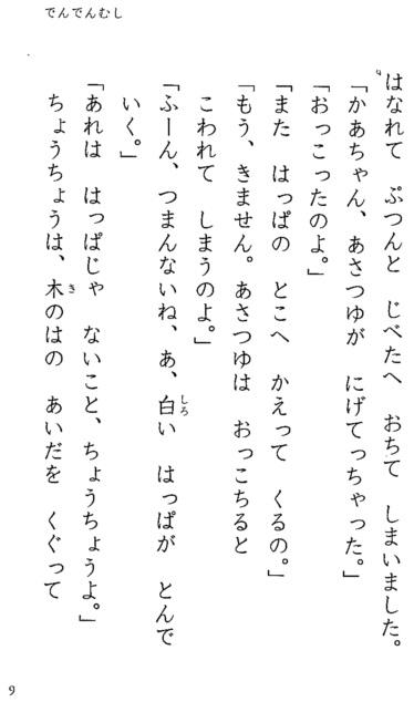 Японская сказка 3