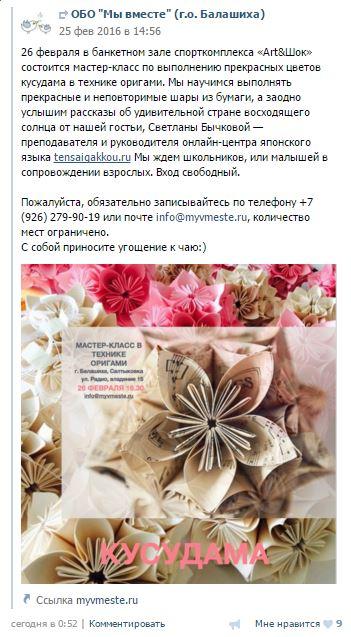ОБО Мы вместе Объявление об МК