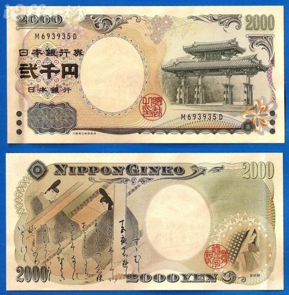 2000 yen