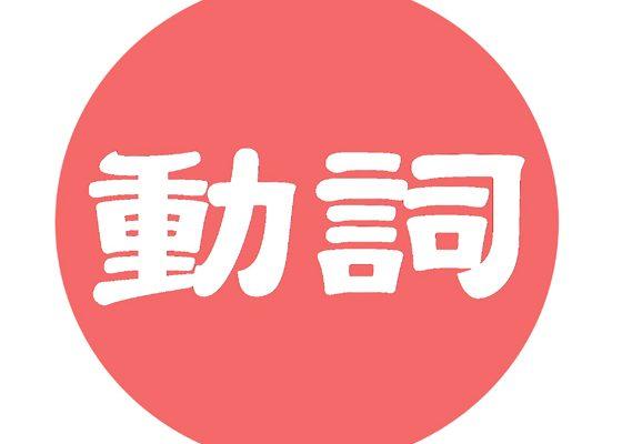 glagol
