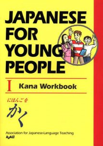 Japanese-for-Young-People