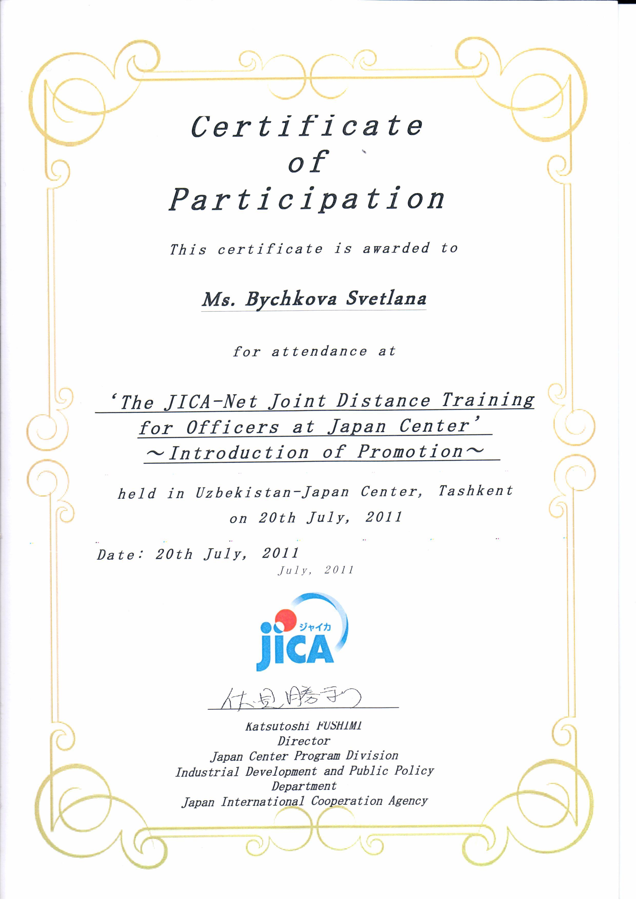 Сертификат Introduction of Promotion