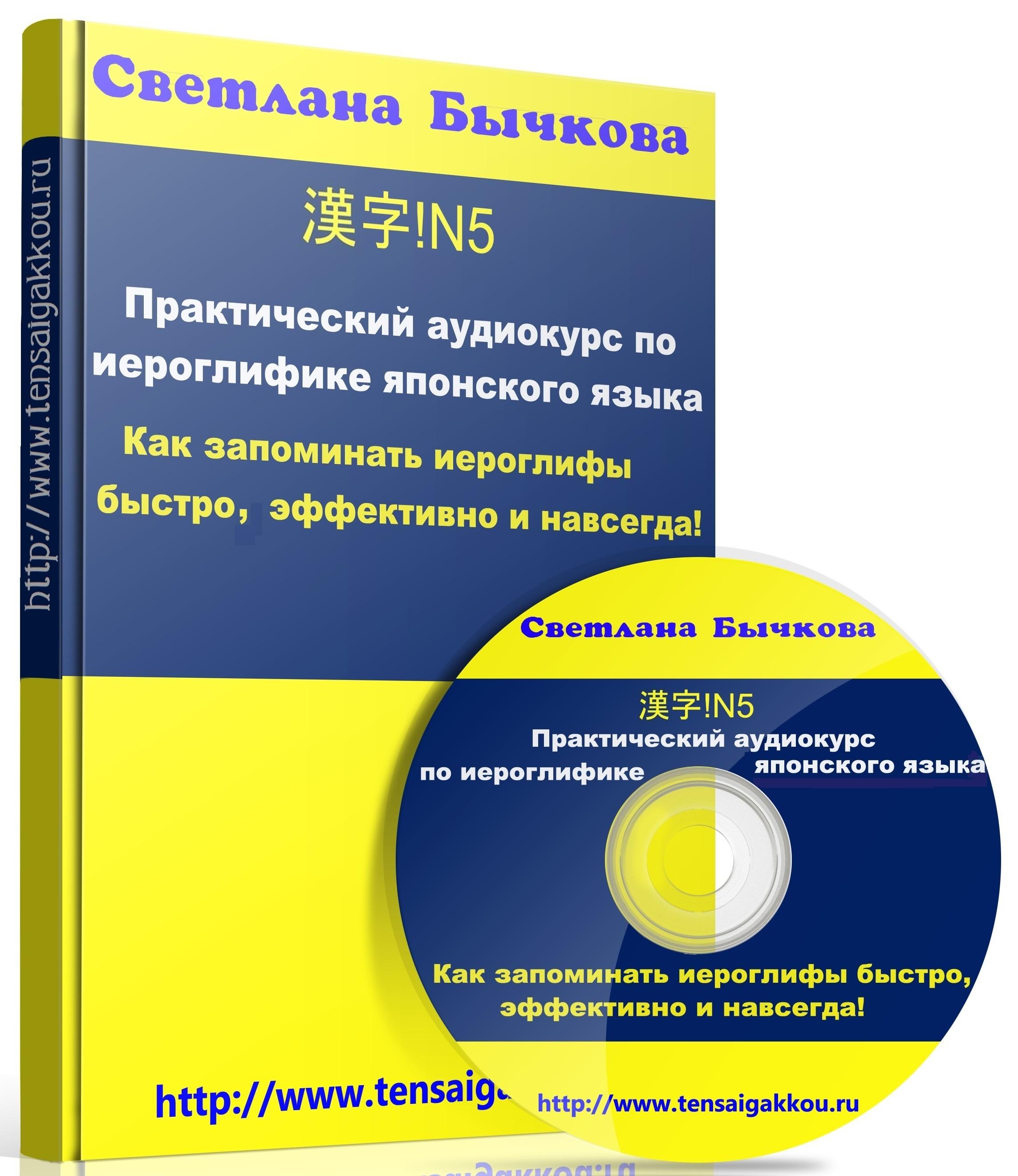 Prakticheskiy-audiokurs-po-ieroglifike-original