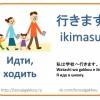 Глаголы движения 来ます/kimasu / приходить, приезжать, прибывать и 行きます/ikimasu / идти, ходить; ехать