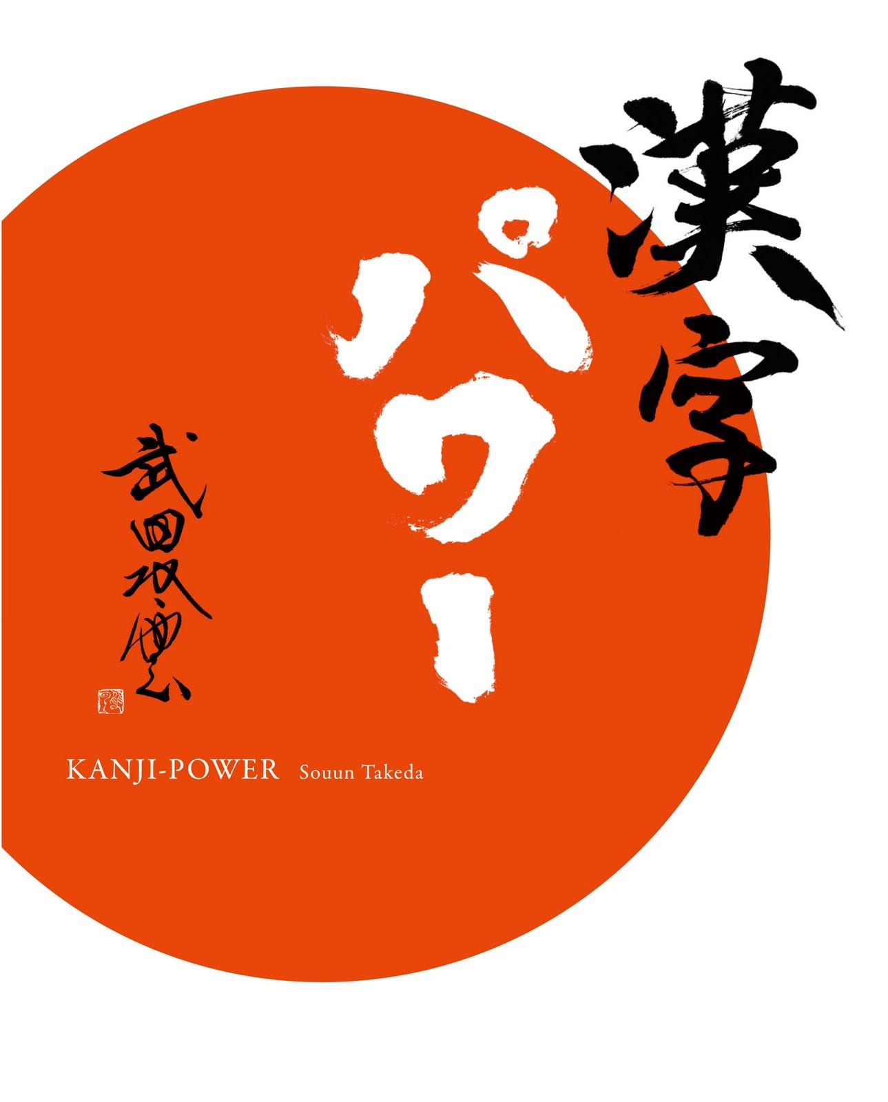kanji power