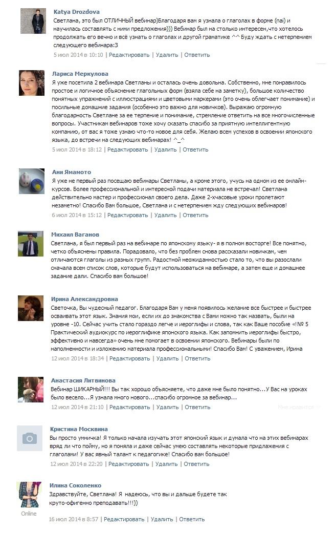 Письменные отзывы ВК о вебинарах.