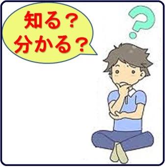 shiru-wakaru