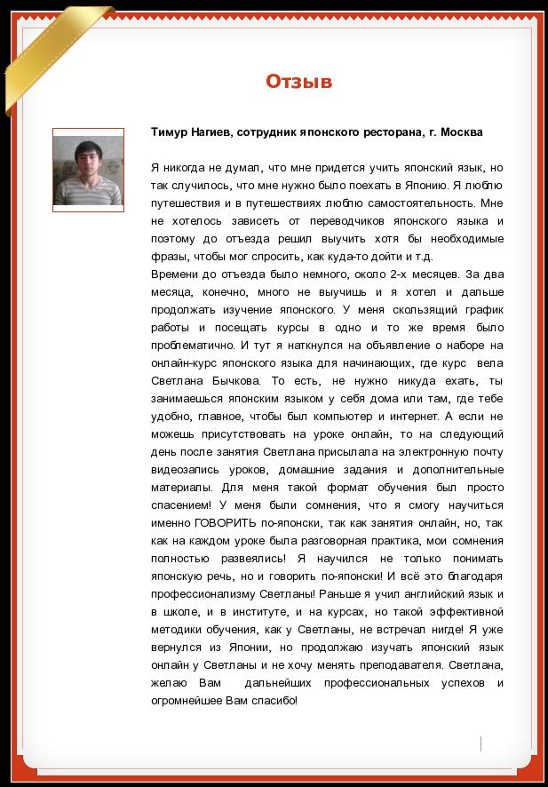 Отзыв Тимура Нагиева