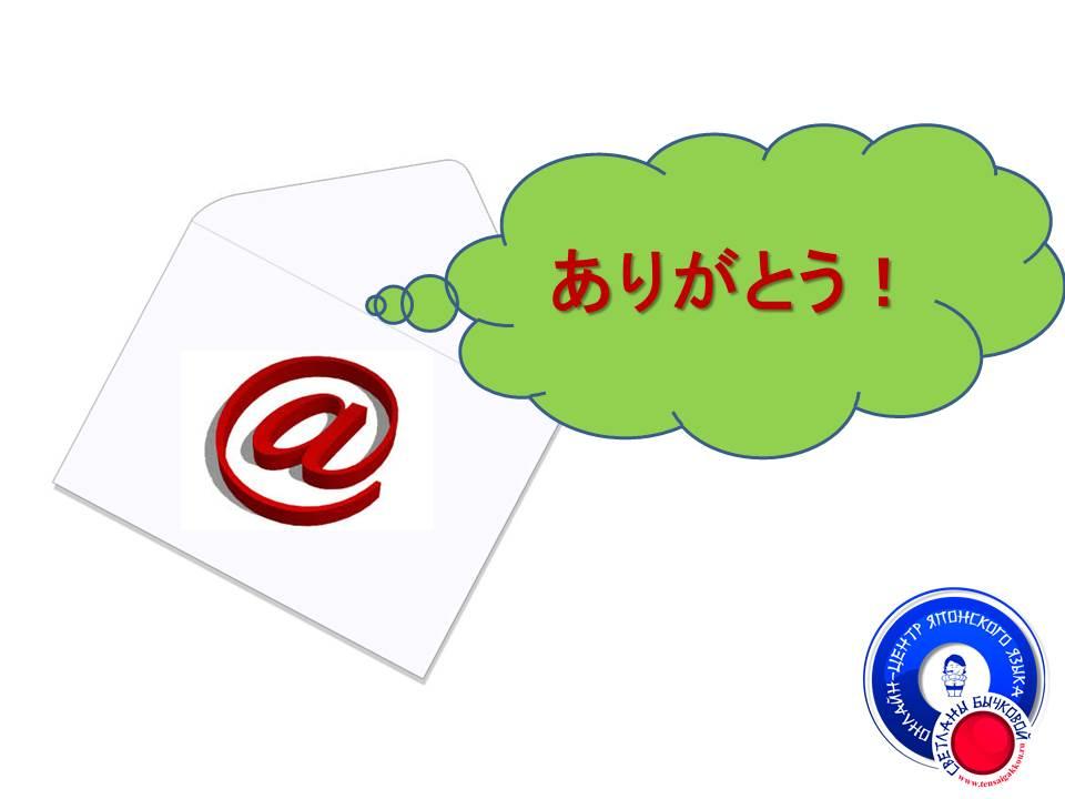Письмо благодарности на японском языке 4