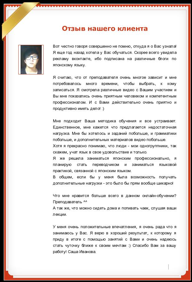 Отзыв Александры