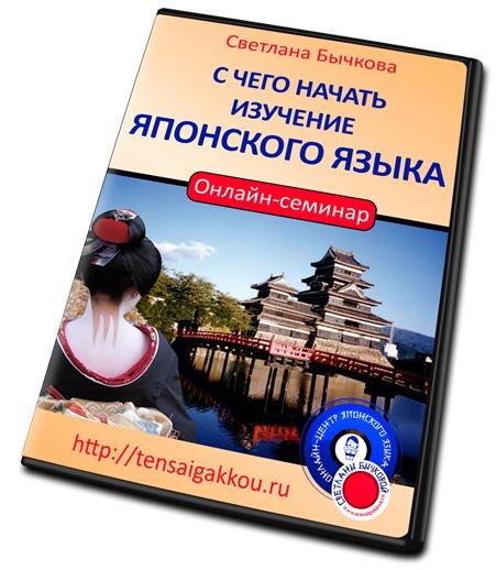 С чего начать изучение японского языка
