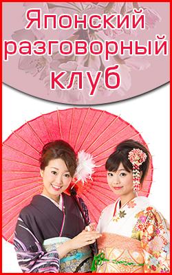 Японский разговорный клуб
