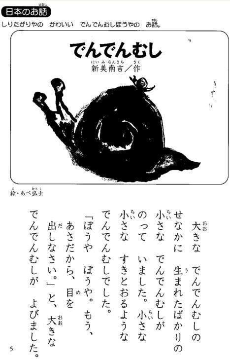 Японская сказка 1