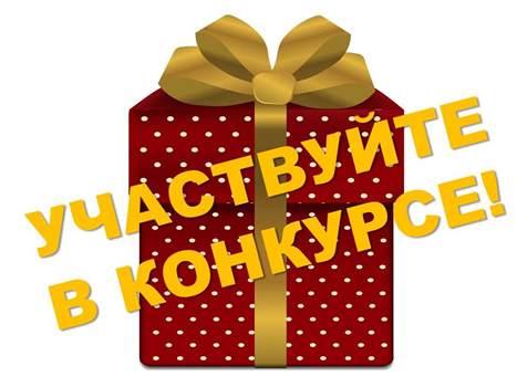 Подарок конкурса