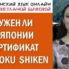 Обучение в Японии. Нужен ли в Японии сертификат Noryoku Shiken
