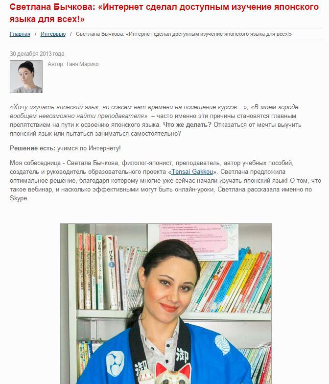 Интервью Светланы Бычковой для Образовательного Центра Gaku