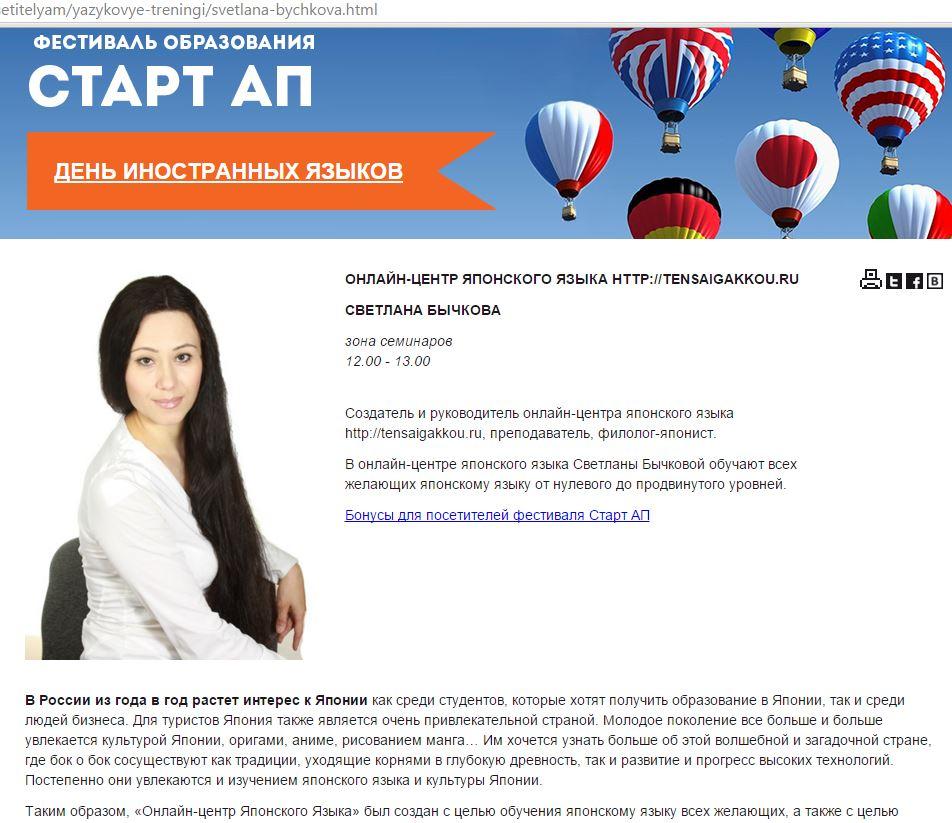 Светлана Бычкова на Фестивале