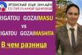 """""""Спасибо"""" по-японски: в чем разница между фразами arigatou gozaimasu и arigatou gozaimashi..."""