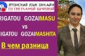 Спасибо по-японски: в чем разница между фразами arigatou gozaimasu и arigatou gozaimashita.