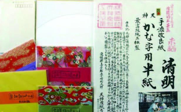Muzei_istorii_bumagi_v_Yaponii