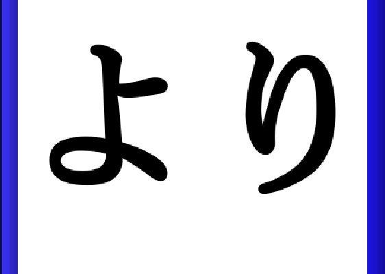 isxodno-sravnitelnyj-padezh-より-yori